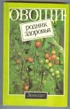 Купить книгу  - Овощи - родник здоровья. Лениздат 1990г.