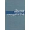 Купить книгу Коллектив авторов - Основы советского военного законодательства