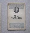 Загорский М. - Тарханов (серия Массовая библиотека) 1946 г