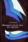 Купить книгу Аксютин, Л.Р. - Двенадцать тысяч миль под парусами