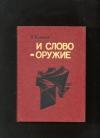 Купить книгу Кованов П. - И слово - оружие.