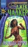 Джек Чалкер - Воины бури