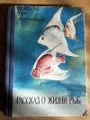 Купить книгу Правдин И. Ф. - Рассказ о жизни рыб