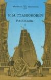 Получить бесплатно книгу К. М. Станюкович - Рассказы