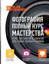 Купить книгу  - Фотография. Полный курс мастерства