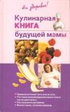 Купить книгу Торозова О. А. - Кулинарная книга будущей мамы