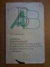 Купить книгу Турпитько А. Ф. - Шрифты для надписей на машиностроительных инженерно - строительных и топографических чертежах