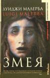 Купить книгу Луиджи Малерба - Змея. Греческий огонь. Итака