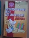 Купить книгу Кучина Т. Г.; Болдырева Е. М. - Литература. Интеллектуальные игры для школьников