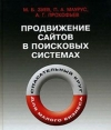 Купить книгу М. Б. Зуев, П. А. Маурус, А. Г. Прокофьев - Продвижение сайтов в поисковых системах. Спасательный круг для малого бизнеса
