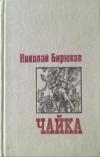 Купить книгу Бирюков, Николай - Чайка