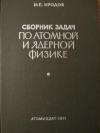 Купить книгу Иродов, И.Е. - Сборник задач по атомной и ядерной физике