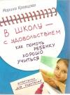 Купить книгу Кравцова М. - В школу - с удовольствием. Как помочь ребенку хорошо учиться