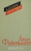 Купить книгу Фейхтвангер Лион - Пьесы