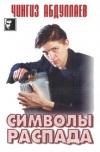 Купить книгу Абдуллаев, Чингиз - Символы распада