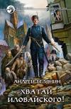 Купить книгу Белянин Андрей - Хватай Иловайского