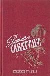 Купить книгу Р. Сабатини - Скарамуш