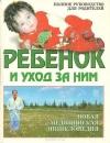 Купить книгу Соколов, П.П. - Ваш ребенок и уход за ним. Новая медицинская энциклопедия