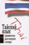 Купить книгу Мартин Лютерйохан - Тайский язык: грамматика, разговорник, словарь