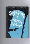 купить книгу Л. Колосов - Незнакомец в черной сутане