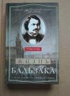 Купить книгу Робб Грэм - Жизнь Бальзака