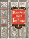 Купить книгу Леонид Яхнин - Волшебный мир Толкина
