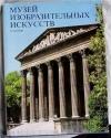 купить книгу Гараш Клара - Музей изобразительных искусств. Будапешт