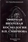 Купить книгу Б. В. Преображенский - Эфирная вихревая космология В. П. Смирнова