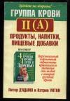 Купить книгу Д`Адамо П., Уитни К. - Группа крови II (А): продукты, напитки, пищевые добавки.