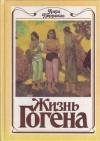 Перрюшо, Анри - Жизнь Гогена