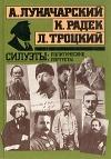 купить книгу Луначарский А., Радек К., Троцкий Л. - Силуэты: политические портреты.