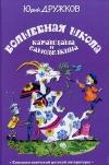 Дружков, Юрий - Волшебная школа Карандаша и Самоделкина