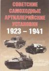 Купить книгу Солянкин А. Г., Павлов М. В., Павлов И. В., Желтов И. Г. - Советские самоходные артиллерийские установки 1923-1941 годов