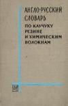 Яшунская, Ф.И. - Англо-русский словарь по каучуку резине и химическим волокнам