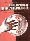 Купить книгу Р. Майкл Миллер, Жозефина М. Харпер - Практическая психоэнергетика: Иллюстрированный курс упражнений