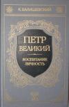 Купить книгу Валишевский, Казимир - Петр Великий. Воспитание. Личность