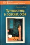 Купить книгу Станислав Гроф - Путешествие в поисках себя: Измерение сознания