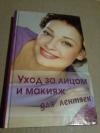 Купить книгу Кравченко А.; Мирошниченко С. - Уход за лицом и макияж для лентяек