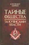Купить книгу Сост. Реутов, С. - Тайные общества. За кулисами власти
