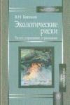 Купить книгу Башкин В. - Экологические риски. Расчет, управление, страхование