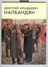 Купить книгу Парамонов А. - Д. А. Налбалдян.