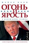 Купить книгу Майкл Волф - Огонь и ярость. В белом доме Трампа