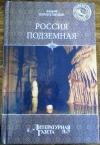 Купить книгу Андрей Перепелицын - Россия Подземная