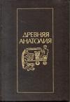 Б. Б. Пиотровский - Древняя Анатолия. Сборник