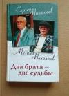 Купить книгу Михалков С. В., Михалков М. В. - Два брата - две судьбы