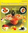 купить книгу Жан–Пьер Девигон - Как украшать десерт