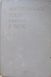 Купить книгу [автор не указан] - Материалы XXIII съезда КПСС