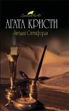 купить книгу Агата Кристи - Загадка Ситтафорда