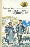 Купить книгу В. Катаев - Белеет парус одинокий