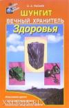 Купить книгу Рысьев - Шунгит - вечный хранитель здоровья